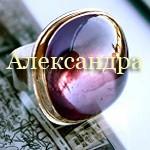 Камни имени Александра