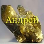 Камни имени Андрей