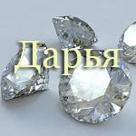 Камни имени Дарья