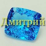 Камни имени Дмитрий