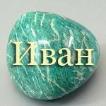 Камни имени Иван