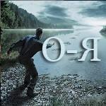 Камни имени Олег, Павел, Роман, Руслан, Сергей