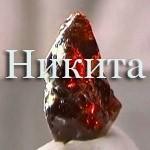 Камни имени Никита