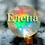 Камни имени Елена