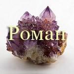 Камни имени Роман