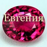 Камни имени Евгения