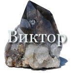 Камни имени Виктор