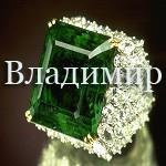 Камни имени Владимир