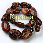 Камни имени Карина