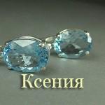 Камни имени Ксения