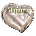 Камни имени Марина
