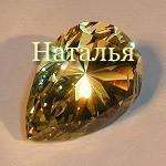 Камни имени Наталья